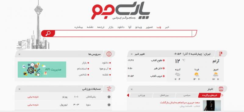 سئو کردن سایت برای موتور جستجو ایرانی پارسی جو