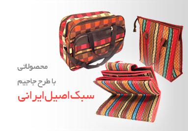 زیرانداز جاجیم؛ به سبک اصیل ایرانی