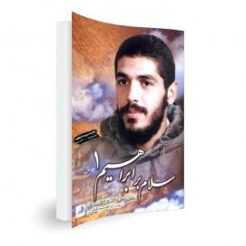 کتاب سلام بر ابراهیم 1؛ زندگینامه شهید ابراهیم هادی، جلد اول