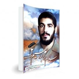 کتاب سلام بر ابراهیم 2 ؛ زندگینامه شهید ابراهیم هادی، جلد دوم