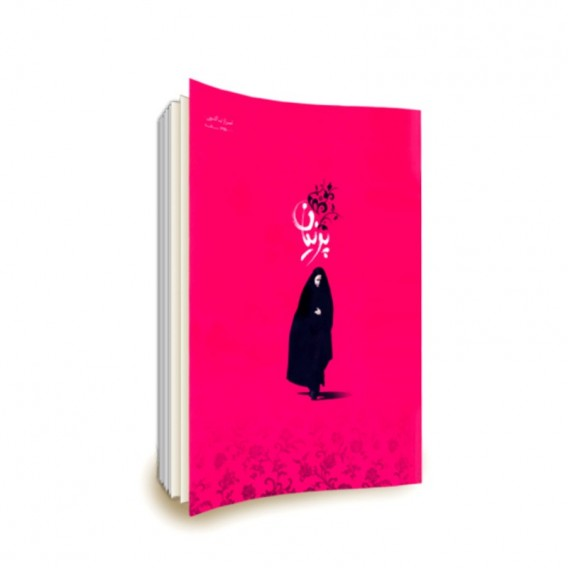 کتاب پرنیان ؛ فلسفه حجاب و عفاف