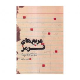 کتاب مربع های قرمز ؛ خاطرات حاج حسین یکتا، جلد سخت
