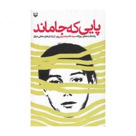 کتاب پایی که جا ماند ؛ یادداشت های روزانه سید ناصر حسینی پور از زندان های مخفی عراق