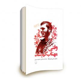 کتاب وقتی مهتاب گم شد ؛ جلد نرم