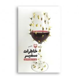 کتاب خاطرات سفیر ؛ خاطرات دوران دانشجویی دختر ایرانی در فرانسه