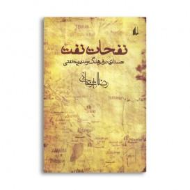 کتاب نفحات نفت ؛ جستاری در فرهنگ نفتی و مدیریت دولتی