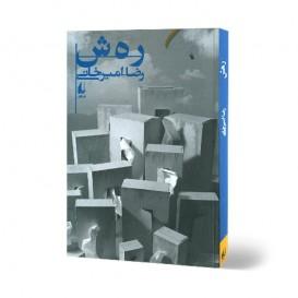 کتاب رهش ؛ رمان رضا امیرخانی درباره معماری شهری