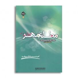 کتاب مطلع مهر ؛ راهکارهای جامع و کاربردی برای انتخاب همسر