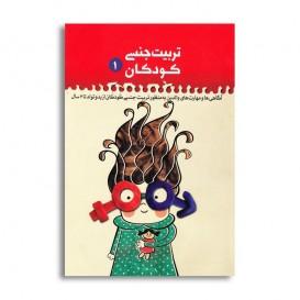 کتاب تربیت جنسی کودکان 1 ؛ جلد اول، از بدو تولد تا 6 سال