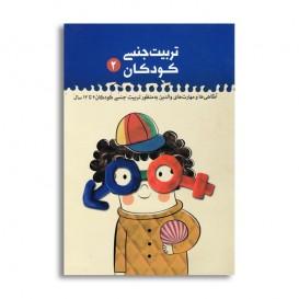 کتاب تربیت جنسی کودکان 2 ؛ جلد دوم، از 6 تا 12 سال