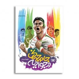 کتاب جام جهانی در جوادیه ؛ رمان نوجوان