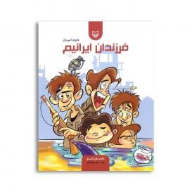 کتاب فرزندان ایرانیم ؛ مجموعه داستان طنز دفاع مقدس