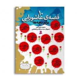 کتاب 10 قصه عاشورایی