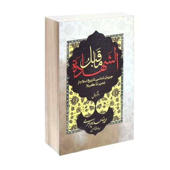 کتاب ما قبل الشهاده ؛ جریان شناسی تاریخ اسلام از غدیر تا کربلا (دو جلدی)