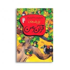 کتاب اولین قصه های قرآن من ؛ داستان های قرآنی برای نوجوانان