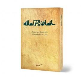 کتاب انسان 250 ساله ؛ تحلیل رهبر انقلاب از زندگی سیاسی و مبارزاتی ائمه معصومین (ع)