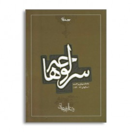 کتاب سرلوحه ها ؛ یادداشت های پراکنده رضا امیرخانی