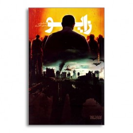 کتاب زایو ؛ داستان آینده جمهوری اسلامی ایران