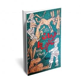 کتاب گردان قاطرچی ها ؛ رمان طنز دفاع مقدس