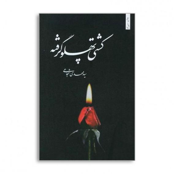 کتاب کشتی پهلو گرفته ؛ روایتی از زندگی حضرت زهرا (س)