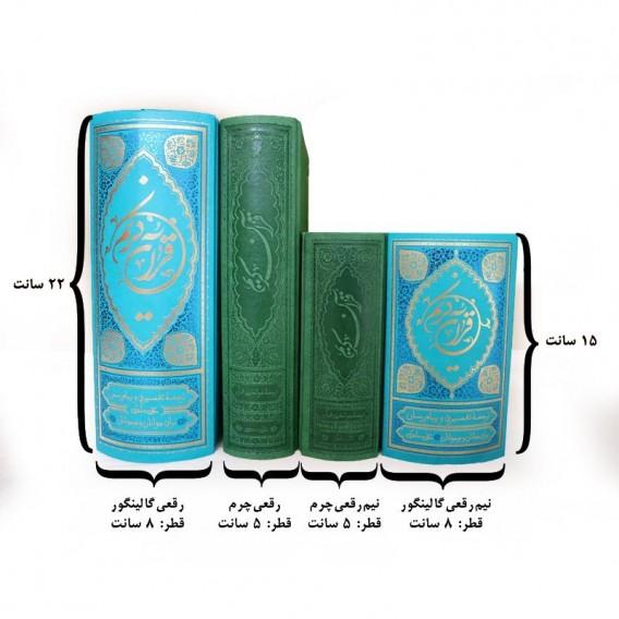 کتاب قرآن کریم ؛ ترجمه خواندنی و پیام رسان، برای نوجوانان و جوانان، رقعی