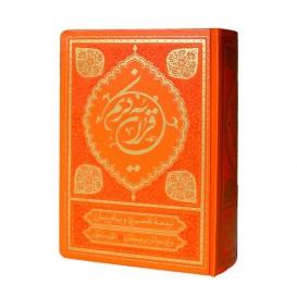 کتاب قرآن کریم ؛ ترجمه خواندنی و پیام رسان، برای نوجوانان و جوانان، نیم رقعی