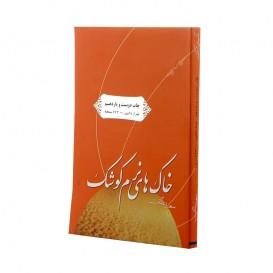 کتاب خاکهای نرم کوشک ؛ خاطرات شهید اوستا عبدالحسین برونسی