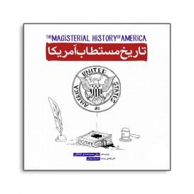 کتاب تاریخ مستطاب امریکا ؛ تاریخ ایالات متحده آمریکا به زبان طنز و کاریکاتور