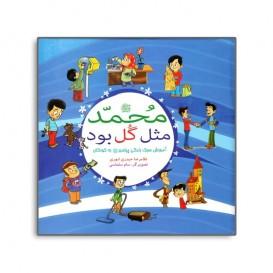 کتاب محمد مثل گل بود ؛ سبک زندگی پیامبر (ص) برای کودکان