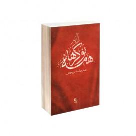 کتاب همه نوکرها ؛ مستند داستانی درباره نهضت سیدالشهدا (ع)