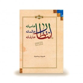 کتاب انتظار عامیانه، عالمانه، عارفانه ؛ تجزیه و تحلیل مفهوم انتظار
