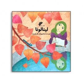 کتاب لینالونا ؛ داستان کودکانه حجاب از نویسنده فرانسوی