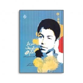 کتاب سرباز کوچک امام ؛ خاطرات اسیر پر آوازه 13 ساله، مهدی طحانیان