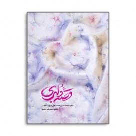کتاب قصه دلبری ؛ شهید محمدحسین محمدخانی به روایت همسر