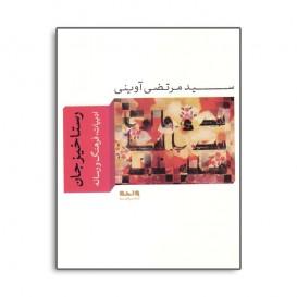 کتاب رستاخیز جان ؛ ادبیات، فرهنگ و رسانه به قلم شهید سید مرتضی آوینی
