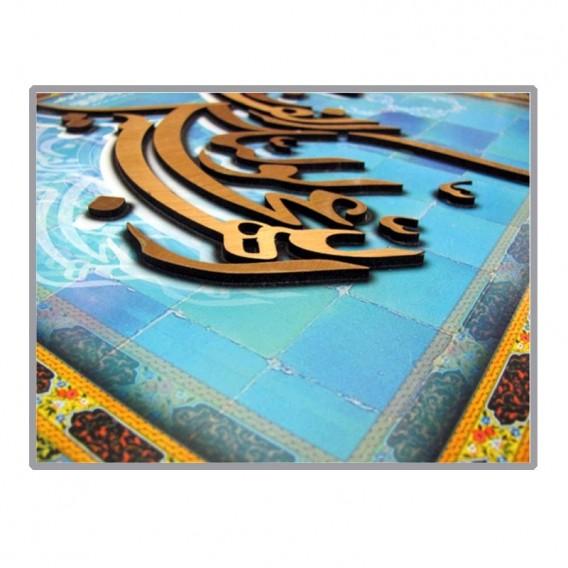 تابلو شاسی «دعای فرج»