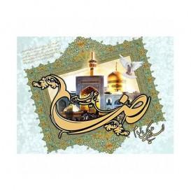 تابلو شاسی «امام رضا(ع)»