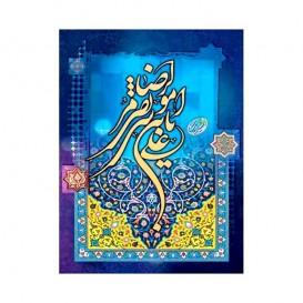 تابلو شاسی «یا علی ابن موسی الرضا...» کد1