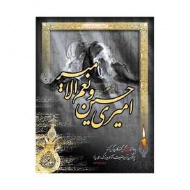 تابلو شاسی «امیری حسین...»