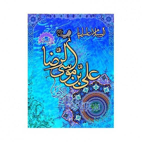 تابلو شاسی «علی ابن موسی الرضا» کد2