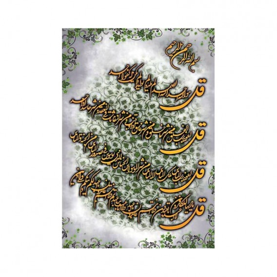 تابلو شاسی «بسم الله» و «چهار قل»