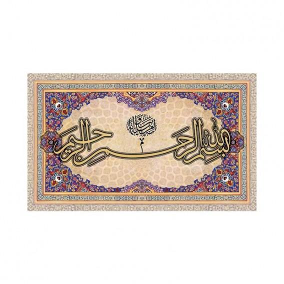 تابلو شاسی «بسم الله»