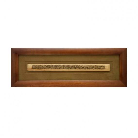 قاب چوبی حکاکی «آیت الکرسی»