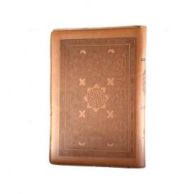 قرآن زیپی