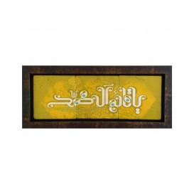 قاب سنگی مرمر «یا قائم آل محمد»