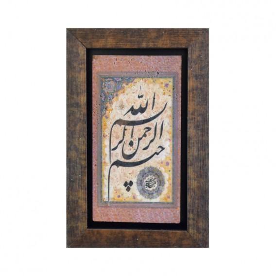 قاب سنگی مرمر «بسم الله» کد1