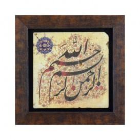 قاب سنگی مرمر «بسم الله» کد2