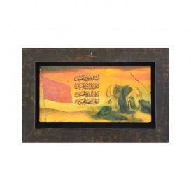 قاب سنگی مرمر «سلام بر امام حسین(ع)»