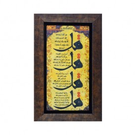 قاب سنگی مرمر «چهار قل»