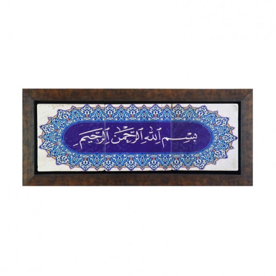 قاب سنگی مرمر «بسم الله» کد3
